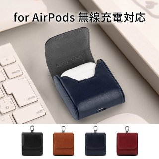 <HANSMARE ハンスマレ>【AirPods1/2ケース 】 SQUARE LEATHER CASE for AirPods 無線充電対応 スクエアな形と360度すっぽり包み込むデザイン