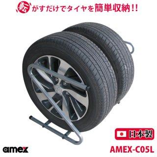 <AMEX 青木製作所>【タイヤラック】 タイヤを転がすだけで簡単収納 車庫の狭い一角などに設置 普通自動車用タイヤを収納可能