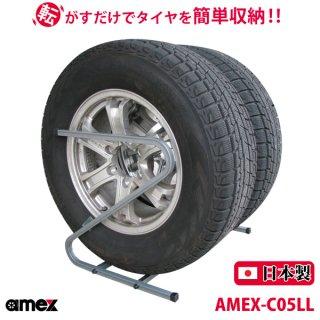 <AMEX 青木製作所>【タイヤラック】 タイヤを転がすだけで簡単収納 車庫の狭い一角などに設置 大型自動車用タイヤを収納可能