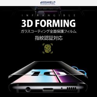BIOSHIELD バイオシールド Galaxy S20 Galaxy S20+ 3D GLAS FORMING ガラスコーティング全面保護フィルム 指紋認証対応