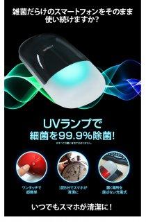 ROA ロア iphone スマートフォンUV除菌器 Dr.カプセル 除菌効果の高いUV-C領域の紫外線を照射し、スマートフォンの表面を強力に直接除菌