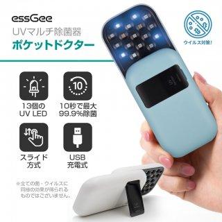 essGee エスジー UVマルチ除菌器 ポケットドクター 70gの超軽量 小型 強力な13個のUV LEDを搭載し、10秒で最大99.9%除菌