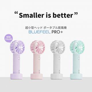 国内正規品 ブルーフィール ポータブル扇風機 BLUEFEEL PRO+ 超小型ヘッド ポータブル扇風機 最大風速12m/s ドローンにも使われている強力なモーター技術
