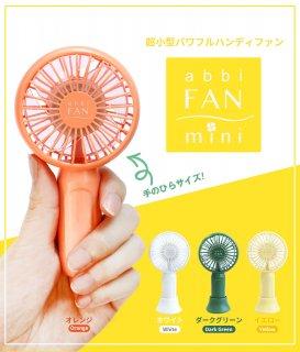国内正規品 abbi Fan mini 超小型ポータブル扇風機 USB扇風機 携帯扇風機 ハンディ扇風機 約78gの超軽量、手のひらサイズ