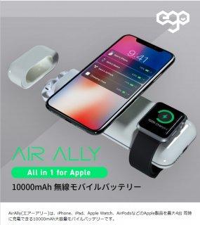 国内正規品 Ego AirAlly エアーアリー All-in-1 for Apple 10000mAh 無線モバイルバッテリー Qi対応デバイス