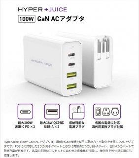 国内正規品 Hyper HyperJuice GaN 100W Dual USB-C/USB-A ACアダプタ 窒化ガリウム(GaN)技術採用 小型高出力