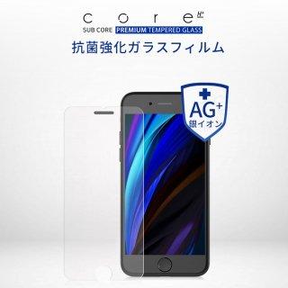 araree iPhone SE(第2世代 2020)SUB CORE 抗菌強化ガラスフィルム クリア 抗菌コーティングを施し衛生面にも配慮した抗菌強化ガラスフィルム