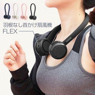 国内正規品 DANSOON ダンスーン FLEX 羽根なし首かけ扇風機 シリコンネックバンドが360度自在に変形 ポータブル扇風機 携帯扇風機