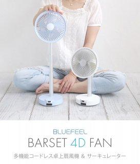 国内正規品 BLUEFEEL ブルーフィール BARSET 4D FAN 多機能コードレス卓上扇風機&サーキュレーター  約682gの軽量  バッテリー扇風機