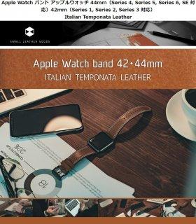 SLG Design Apple Watch バンド 44mm(Series 4/5/6/SE) 42mm(Series 1/2/3) Italian Temponata Leather