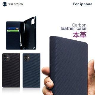 国内正規品 SLG Design iPhone 12 Pro Max(6.7インチ)手帳型 carbon leather case 牛革にカーボン柄施した上品で高級なケース