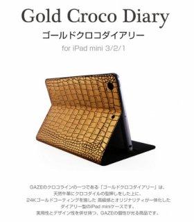 【iPad mini3/2(Retina display)/1 ケース】 GAZE Gold Croco Diary ゲイズ ゴールドクロコダイアリー