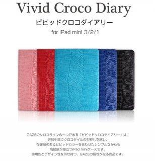 【iPad mini3/2(Retina display)/1 ケース】 GAZE Vivid Croco Diary(ゲイズ ビビッドクロコダイアリー)
