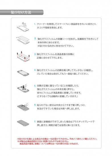 79aa60cac3 商品名: Xperia Z4 フィルム motomo INO 強化ガラスフィルム 0.26mm ・対応機種:≪docomo≫ Xperia Z4  SO-03G / ≪au≫ Xperia Z4 SOV31 / ≪softbank≫ Xperia Z4