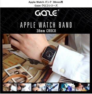 <GAZE(ゲイズ)>Apple Watch/Apple Watch2 バンド 38mm用 クロコシリーズ アップルウォッチ 天然牛革にクロコダイル  Series1,2,3,4,5(40mm)