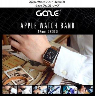 <GAZE(ゲイズ)>Apple Watch/Apple Watch2 バンド 42mm用 クロコシリーズ アップルウォッチ 天然牛革にクロコダイル series1,2,3,4,5(44mm)対応