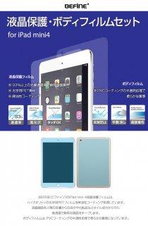 <国内正規品> BEFiNE (ビファイン) 【iPad mini 4 ケース】 前面の液晶保護用フィルムと背面のボディ用フィルムのセット 送料無料