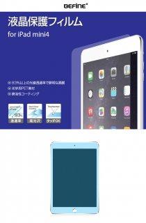 <国内正規品> BEFiNE (ビファイン) 【iPad mini 4 ケース】 液晶保護フィルム 油汚れに強く、鮮明な画面をキープ 送料無料