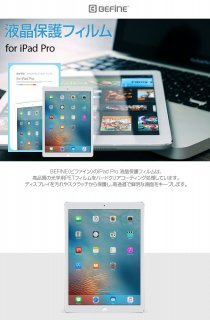 <国内正規品>BEFiNE  【iPad Pro ケース】 液晶保護フィルム 高透過で鮮明な画面をキープ(全国送料無料但し、沖縄、離島は除く)