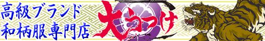 華鳥風月(かちょうふうげつ),和柄服専門ファッション通販 ヤクザ系・ヤンキー系|大うつけ