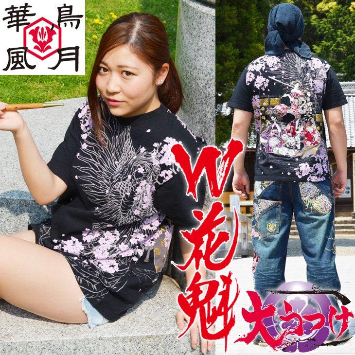 【和柄:華鳥風月】ド迫力なW花魁刺繍半袖Tシャツ!プレミアム商品入荷!