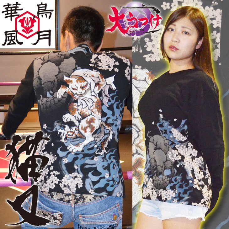 【和柄華鳥風月ロンT】猫又刺繍限定長袖ロングTシャツ!当店の目玉商品!