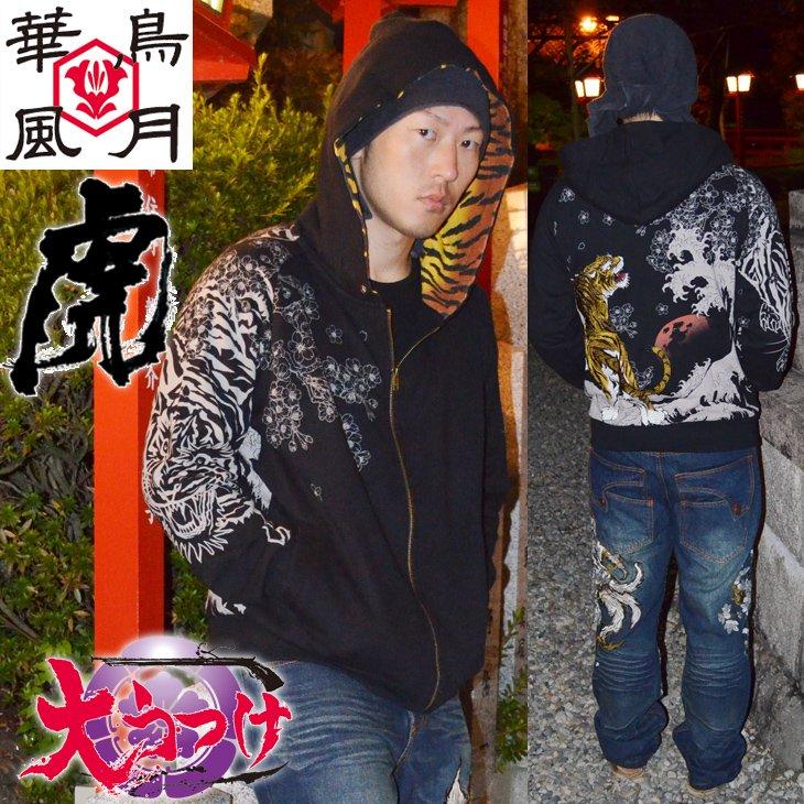 【華鳥風月最新作!】極上の和柄トラ柄パーカー・ヤンキー・ヤクザ・チョイ悪系ファッション!