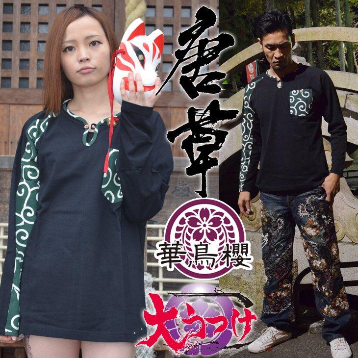 【和柄華鳥櫻ロンT】唐草切り替えラグランロンT!ブランド代表作!B2