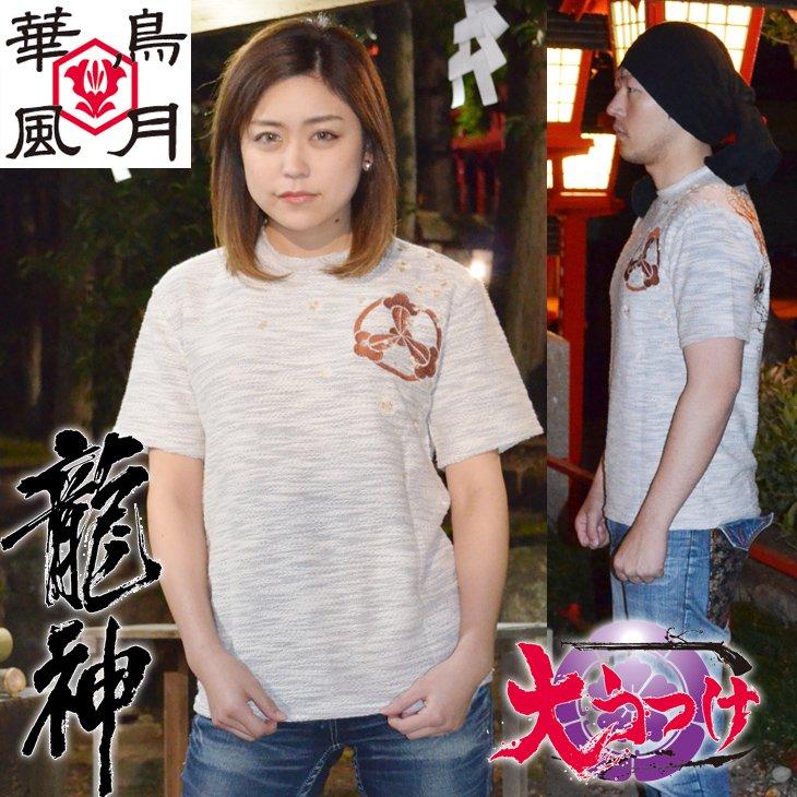 【和柄華鳥風月半袖Tシャツ】スラブ生地半袖昇り龍Tシャツ!ヤンキー、ヤクザ系服!