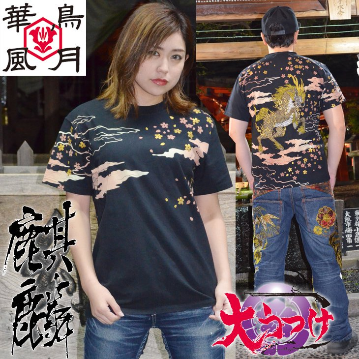 【和柄華鳥風月半袖Tシャツ】スラブ天竺半袖麒麟刺繍Tシャツ!ヤンキー、ヤクザ系服!