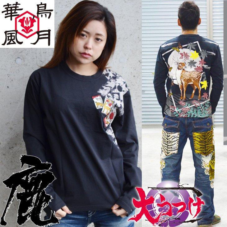 【和柄華鳥風月ロンT】鹿&賭博刺繍限定長袖ロングTシャツ!貴重!