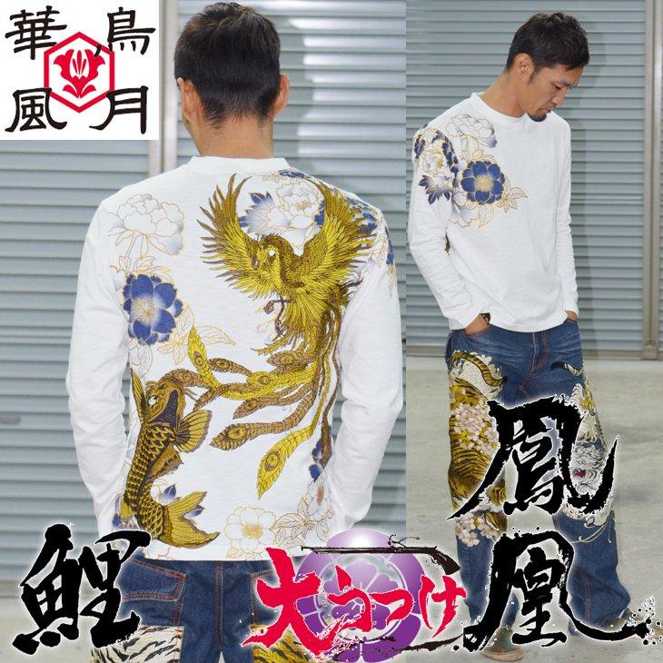【和柄華鳥風月ロンT】プレミアム黄金鳳凰&昇り鯉刺繍長袖ロングTシャツ!