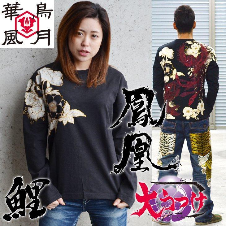 【和柄華鳥風月ロンT】プレミアム鳳凰&昇り鯉刺繍長袖ロングTシャツ!