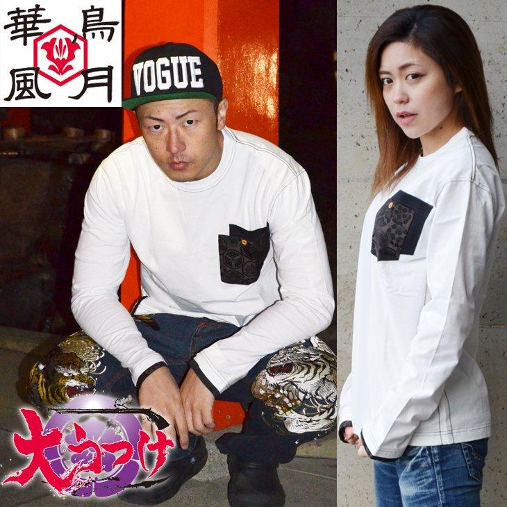 【和柄カジュアルロンT】味のあるポイントお洒落な和柄長袖ロングTシャツ!