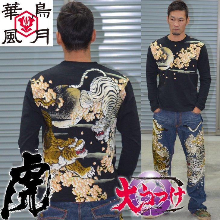 【和柄華鳥風月ロンT】プレミアム伝説のW虎刺繍長袖ロングTシャツ!