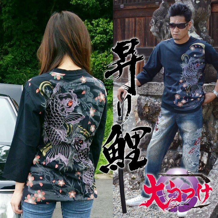 【和柄7分丈Tシャツ】双鯉桜刺繍7分丈Tシャツ・ヤンキー・ヤクザ・チョイ悪系ファッション!