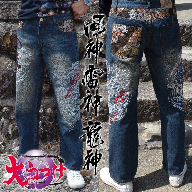 【和柄デニムパンツ】風神雷神刺繍ジーンズ・ヤンキー・ヤクザ・チョイ悪系メンズファッション!