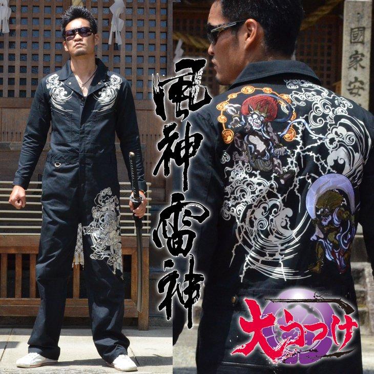 【和柄刺繍つなぎ】風神雷神刺繍つなぎ・ヤンキー・ヤクザ・チョイ悪系オールインワン!
