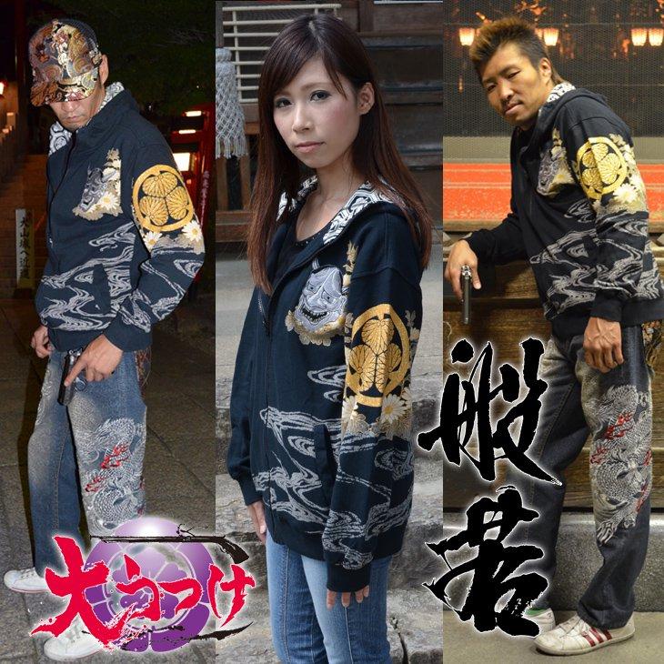 【和柄長袖パーカー】般若刺繍家紋柄デザイン・ヤンキー・ヤクザ・チョイ悪系ファッション!