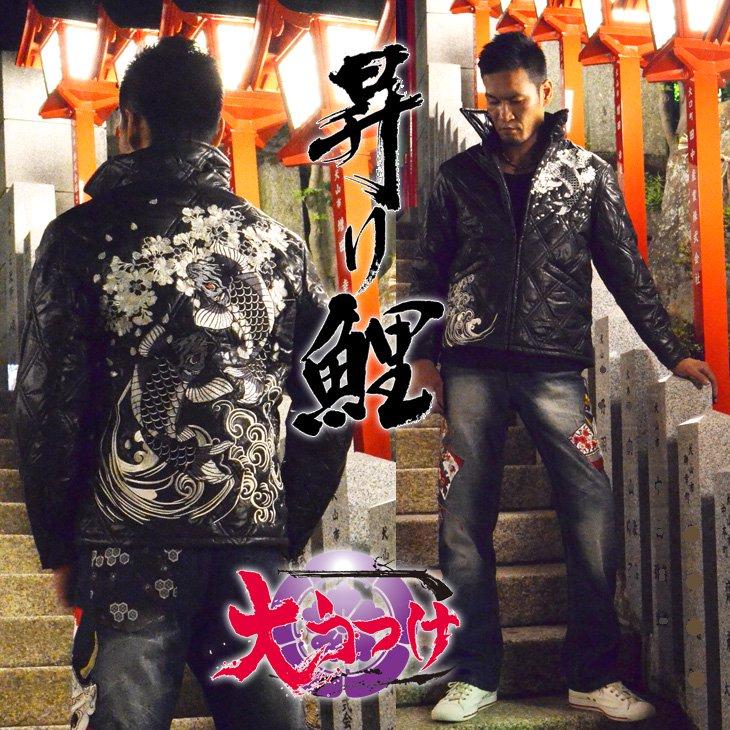 【和柄アウター】昇り鯉刺繍・和柄キルティングジャケット・ヤンキー・ヤクザ・アウトロー系服!