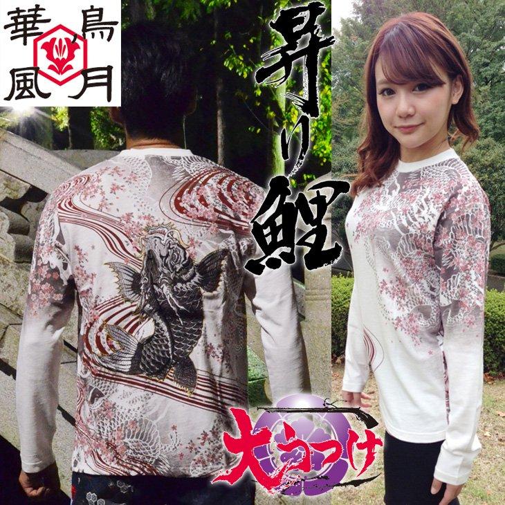 【和柄華鳥風月ロンT】鯉刺繍天竺長袖ロングTシャツ!W