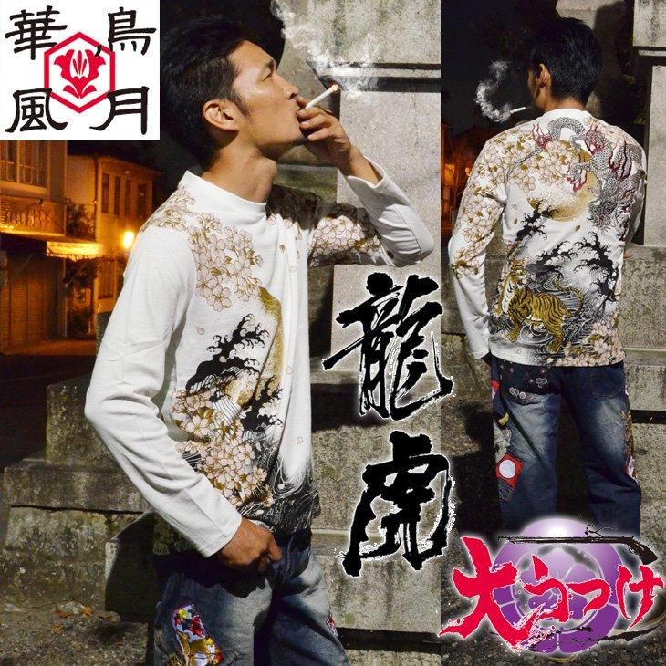 【和柄華鳥風月ロンT】龍虎刺繍天竺長袖ロングTシャツ!W