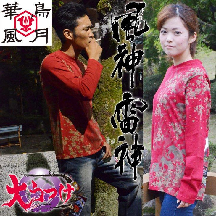 【和柄華鳥風月ロンT】風雷神刺繍天竺長袖ロングTシャツ!