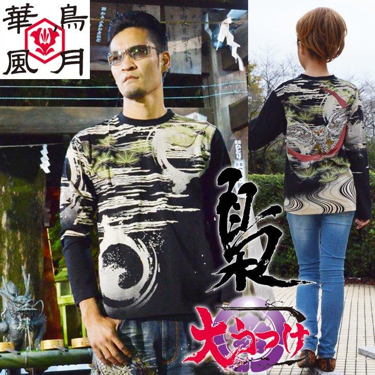 【和柄華鳥風月ロンT】ふくろう刺繍天竺長袖ロングTシャツ!