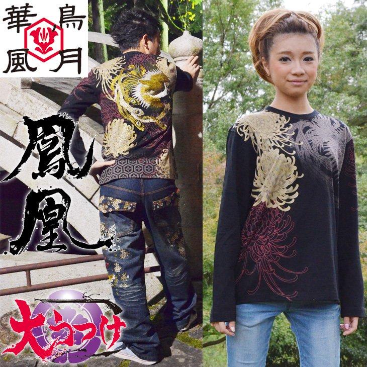 【和柄華鳥風月ロンT】鳳凰刺繍天竺長袖ロングTシャツ!