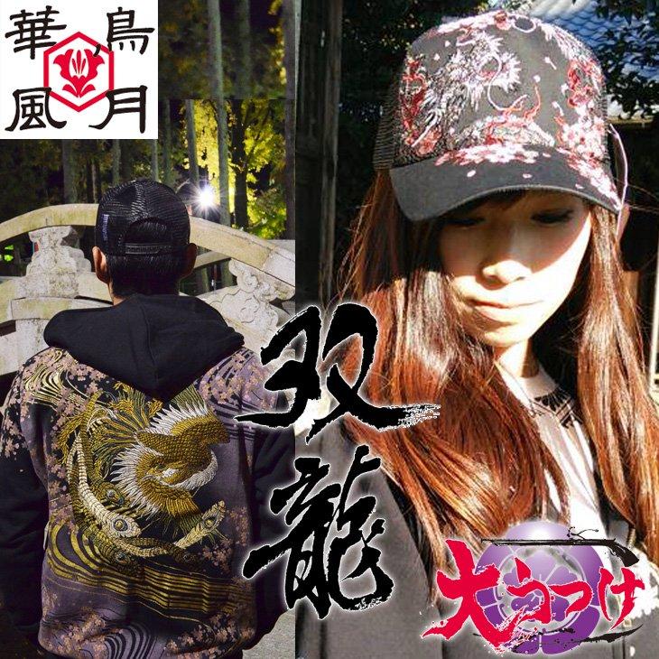 【和柄華鳥風月キャップ】双龍桜全刺繍帽子キャップ!