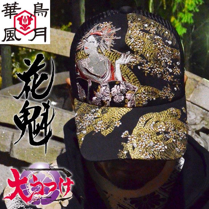 【和柄華鳥風月キャップ】花魁&鳳凰全刺繍帽子キャップ!