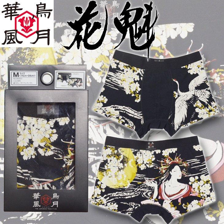 【和柄華鳥風月花魁】ボクサーパンツ下着ルームウェア限定販売!