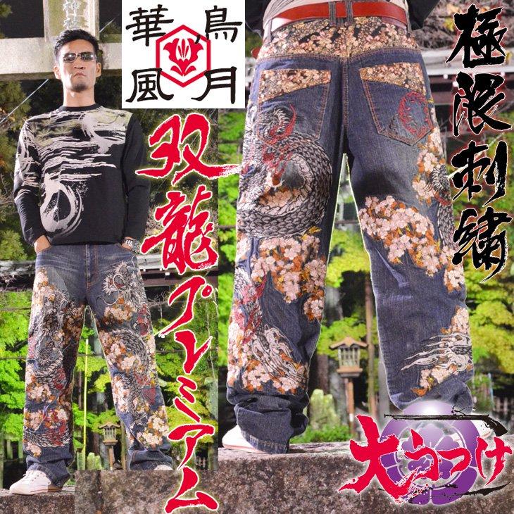 【和柄華鳥風月プレミアムパンツ】双龍刺繍デニムロングジーンズ