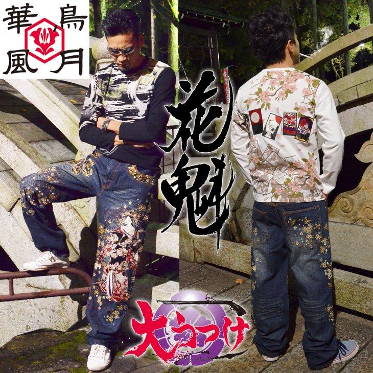 【和柄華鳥風月刺繍パンツ】花魁刺繍デニムロングジーンズ